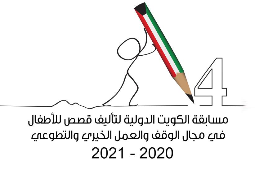 مسابقة الكويت الدولية لتأليف قصص الأطفال - الموسم  ...